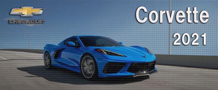 シボレー コルベット 2021 (Chevrolet Corvette) 新車