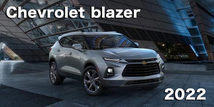 2022 シボレー ブレイザー(Chevrolet blazer)