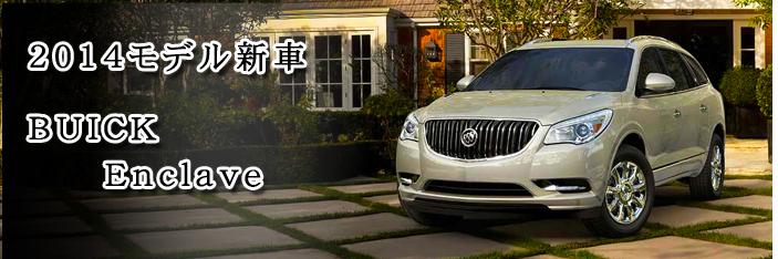 ビュイック エンクレイブ 2014 (Buick Enclabe)【中古車】 看板画像