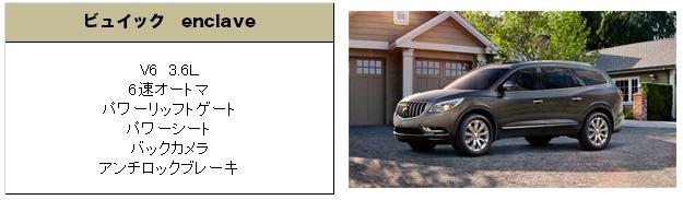 ビュイック エンクレイブ 2014 (Buick Enclabe)【中古車】 グレード 装備品