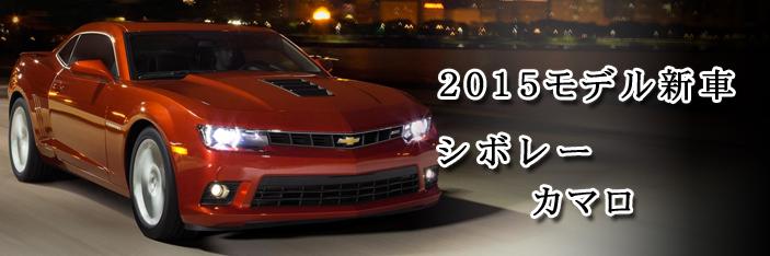 シボレー カマロ 2015 (Chevrolet Camaro)【中古車】 シボレー カマロ 2015 (Chevrolet Camaro)【中古車】 看板画像