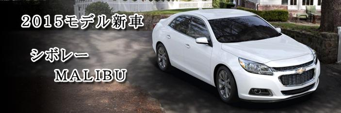 シボレー マリブ 2015 (Chevrolet Malibu)【中古車】 看板画像