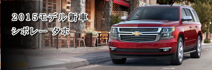 シボレー タホ 2015 (Chevrolet Tahoe)【中古車】 看板画像