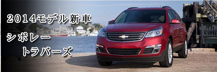 シボレー トラバース 2014 (Chevrolet Traverse)【中古車】 看板画像