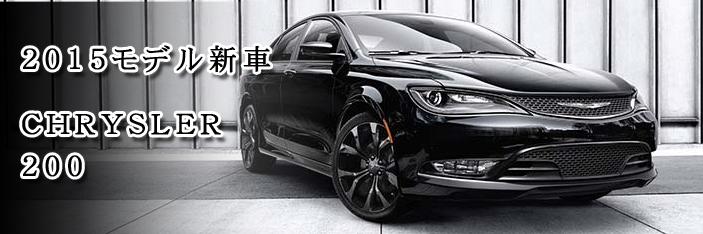 クライスラー 200シリーズ 2015 (Chrysler 200)【中古車】 看板画像