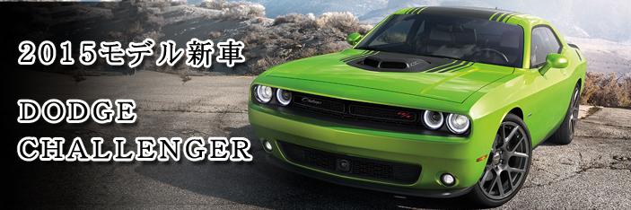 ダッジ チャレンジャー 2015 (Dodge Challenger)【中古車】 看板画像