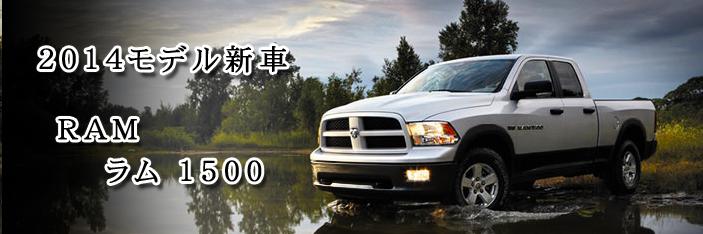 ダッジ ラムトラック 2014 (Dodge Ram Truck) 【中古車】看板画像