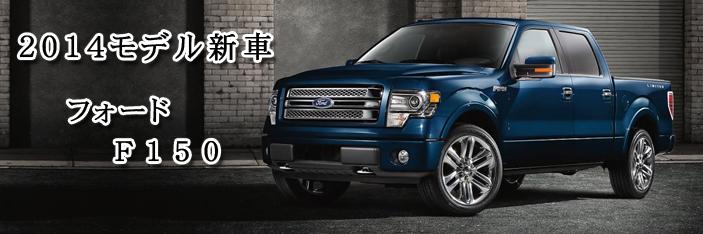 フォード F150 2014 (Ford F150) 中古車 看板画像