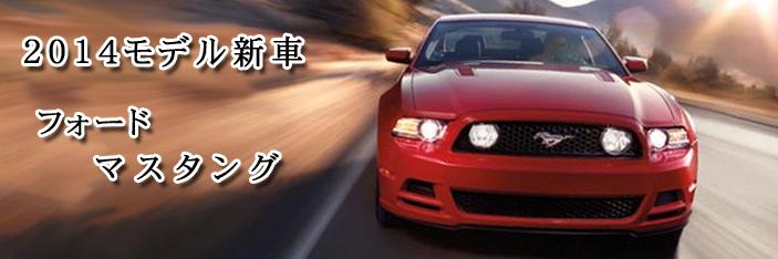 フォード マスタング 2015 (Ford Mustang)【中古車】 看板画像