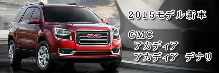 GMC アカディア 2015 (GMC Acadia)【中古車】 看板画像