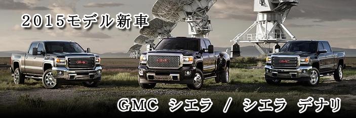 GMC シエラ/シエラ デナリ 2015 (Sierra/Sierra Denali)【中古車】 看板画像
