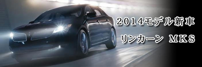 リンカーン MKS 2014 (Lincoln MKS) 【中古車】 看板画像