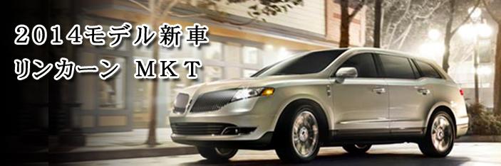 リンカーン MKT 2014 (Lincoln MKT)1【中古車】 看板画像