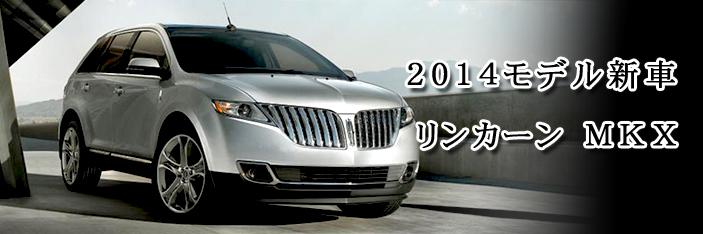 リンカーン MKX 2014 (Lincoln MKX)【中古車】 看板画像