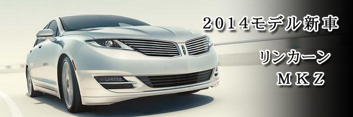 リンカーン MKZ 2014 (Lincoln MKZ) 看板画像