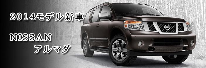 USニッサン アルマダ 2014 (US Nissan Armada)【中古車】【中古車】 看板画像