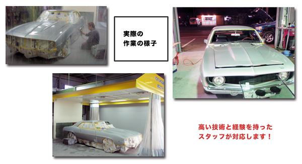 アメ車 旧車販売 塗装例